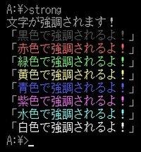 Dos2000_strong